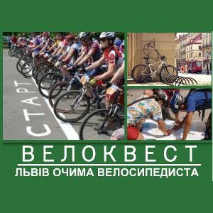 Велоквест «Львів очима велосипедиста»