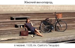 V Всельвіський Жіночий Велопарад