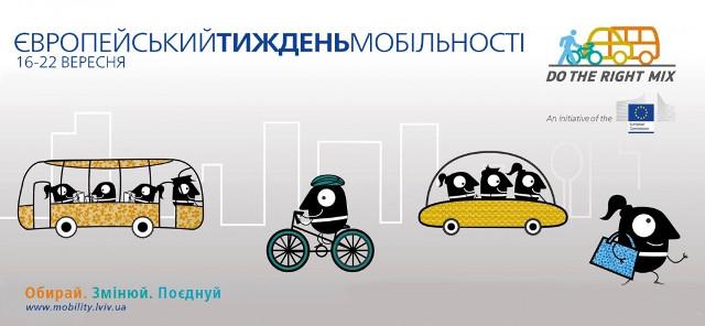 Європейський тиждень мобільності у Львові