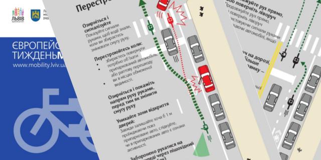 У Львові видали «Посібник велосипедиста. Правила і рекомендації»