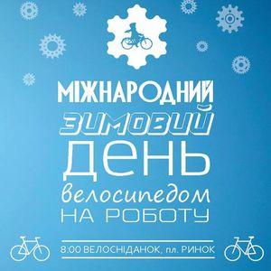 Всесвітній зимовий День «Велосипедом на роботу» 2016
