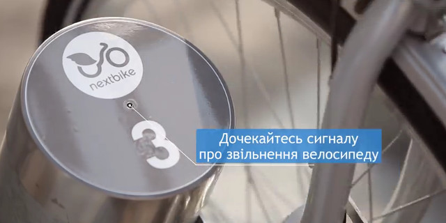 Перший муніципальний велопрокат Nextbike. Інструкція користування