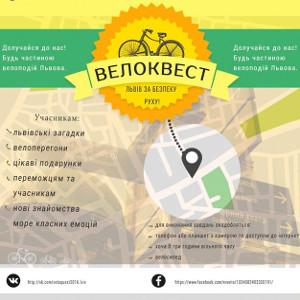 ВелоКвест «Львів за безпеку руху»