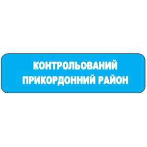 5.73 Початок контрольованого прикордонного району